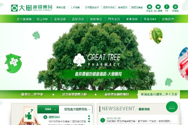 網頁設計-網站設計 - 大樹連鎖藥局