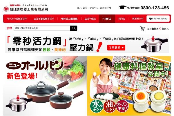 網頁設計-網站設計 - 朝日調理器工業有限公司