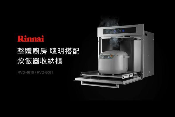 - 台灣林內工業股份有限公司