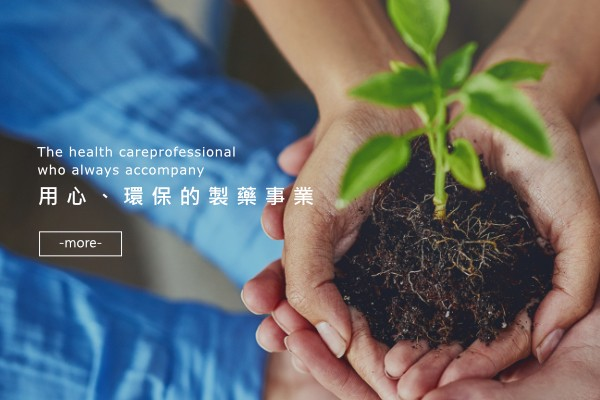 網頁設計-網站設計 - 生達化學製藥股份有限公司