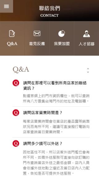 網頁設計-網站設計 - 手機介面設計