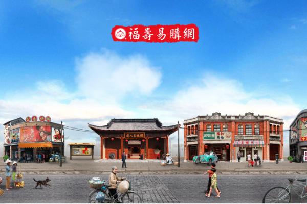 網頁設計-網站設計 - 福壽實業集團-福壽易購網