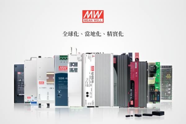 - 明緯企業股份有限公司