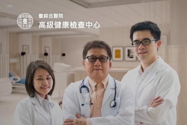 網頁設計-網站設計 - 童綜合醫院高級健康檢查中心
