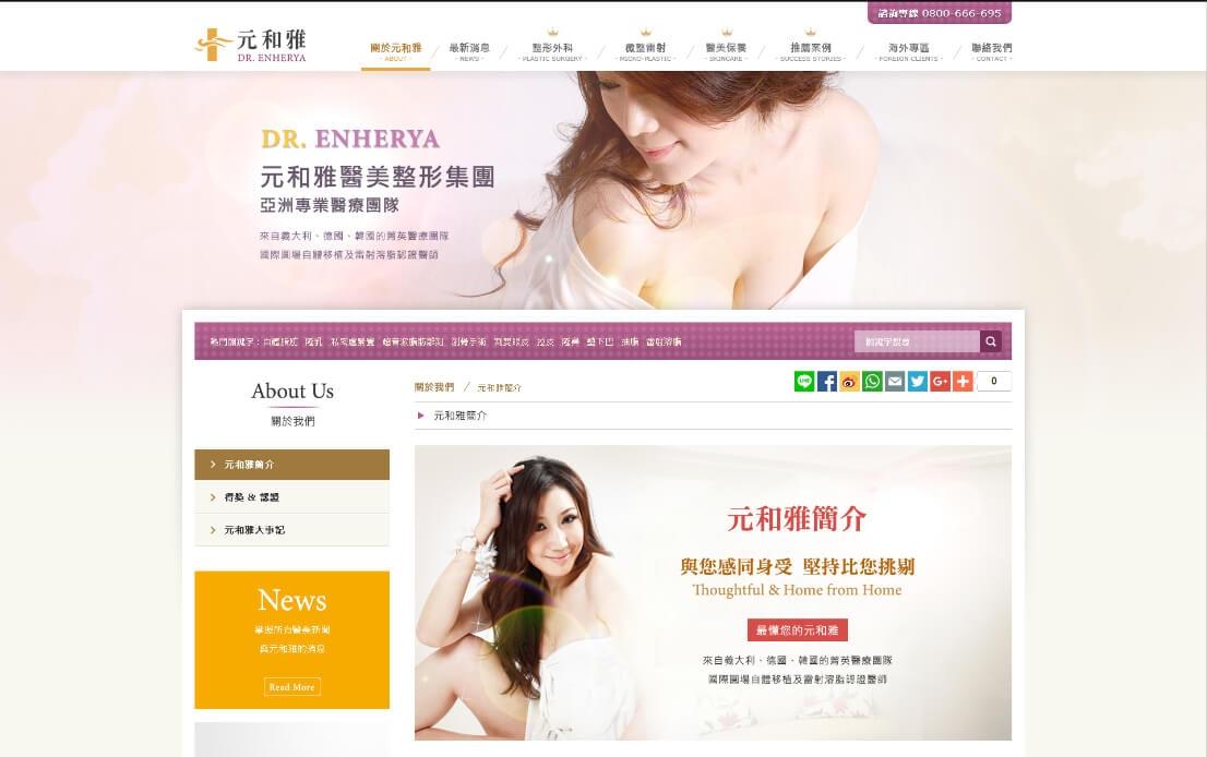 網頁設計-網站設計 - 桌機版設計