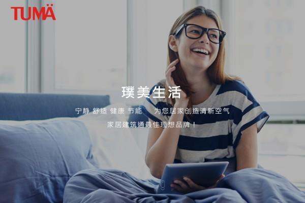 網頁設計-網站設計 - 建準電機工業股份有限公司