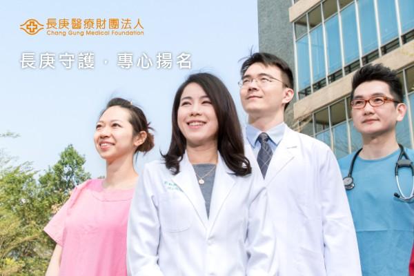 網頁設計-網站設計 - 長庚醫療財團法人