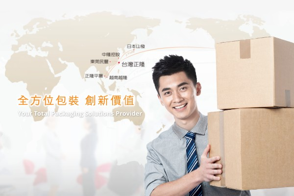 網頁設計-網站設計 - 正隆股份有限公司