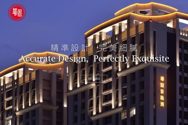 網頁設計-網站設計 - 華固建設股份有限公司