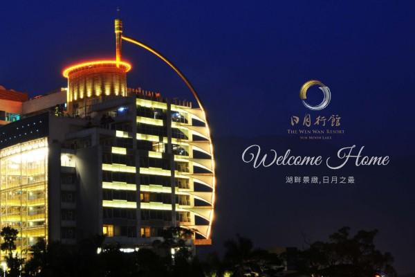 網頁設計-網站設計 - 日月行館國際溫泉觀光酒店