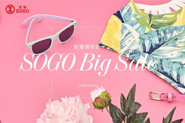 網頁設計-網站設計 - 遠東SOGO百貨