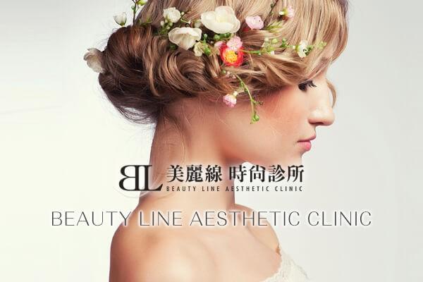 網頁設計-網站設計 - 美麗線時尚診所