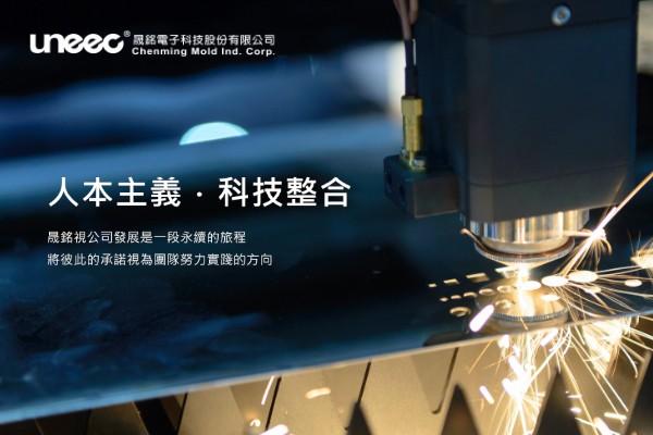 網頁設計-網站設計 - 晟銘電子科技股份有限公司