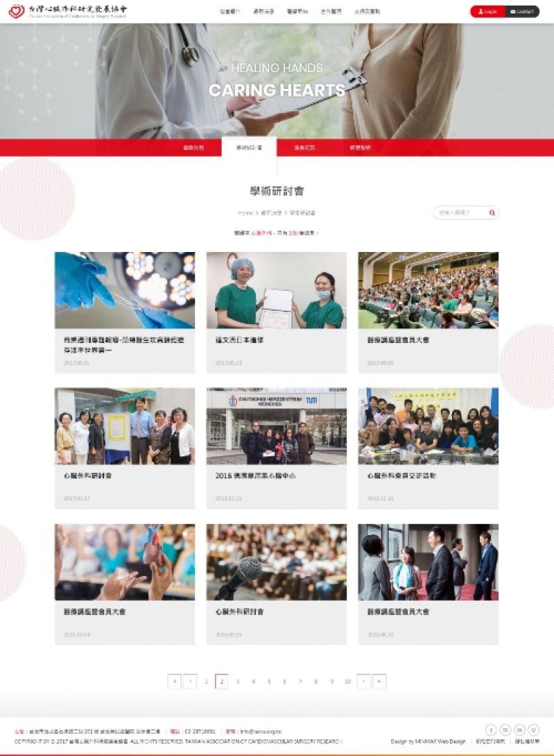 網頁設計-網站設計 - 內頁設計