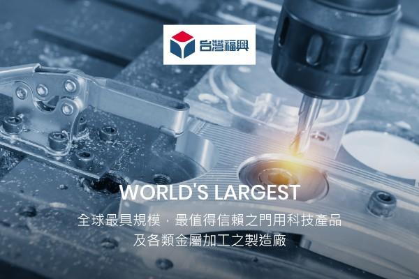 網頁設計-網站設計 - 台灣福興工業股份有限公司