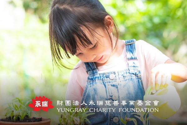網頁設計-網站設計 - 財團法人永瑞慈善事業基金會
