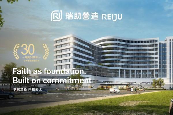 網頁設計-網站設計 - 瑞助營造股份有限公司