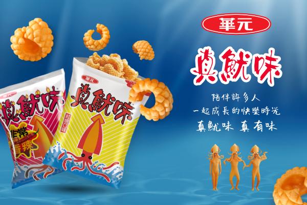 網頁設計-網站設計 - 華元食品